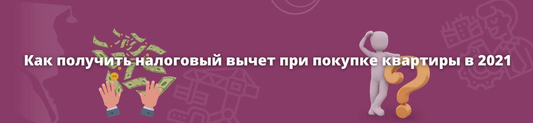 налоговый вычет 2021_Силкин и партнёры