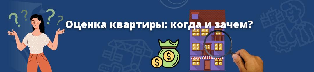 Оценка квартиры_Силкин и партнёры