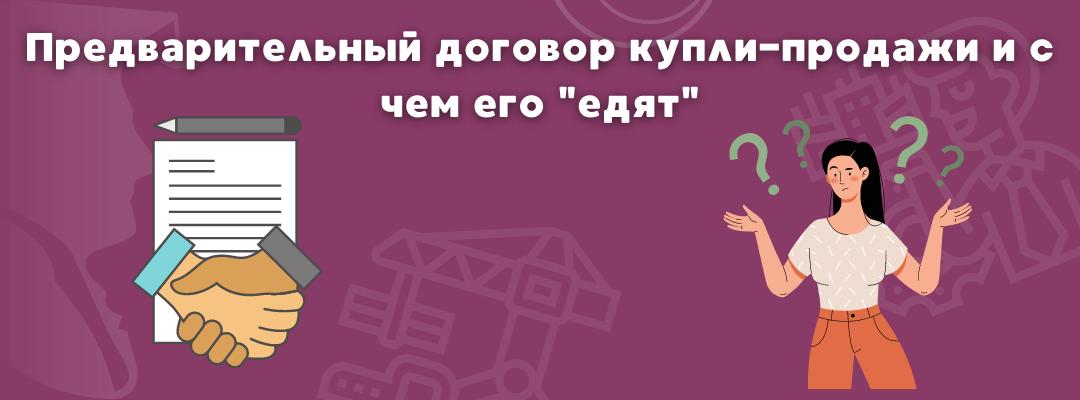 Предварительный договор_ЮК Силкин и партнёры