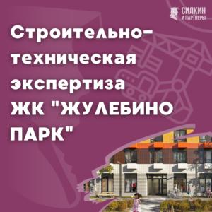Строительно-техническая экспертиза ЖК Жулебино Парк (Застройщик ООО «МЕГАПОЛИС»)