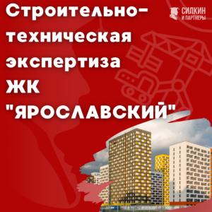 Строительно-техническая экспертиза ЖК Ярославский (Застройщик ООО «ЗАГОРОДНАЯ УСАДЬБА»