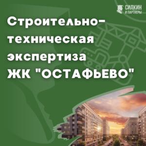 Строительно-техническая экспертиза ЖК Остафьево (Застройщик ООО «СР-ГРУПП»)