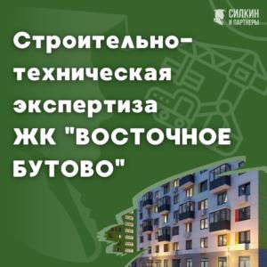 Строительно-техническая экспертиза ЖК Восточное Бутово (Застройщик ООО «ЛОТАН»)