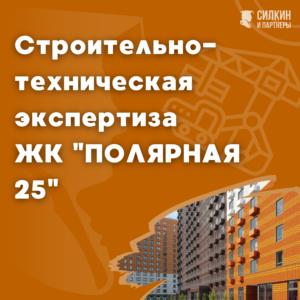 Строительно-техническая экспертиза ЖК Полярная 25 (Застройщик АО ЛЗСМИК)