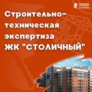 Строительно-техническая экспертиза ЖК СТОЛИЧНЫЙ (Застройщик ООО «ГЛАВСТРОЙ-СПБ»)