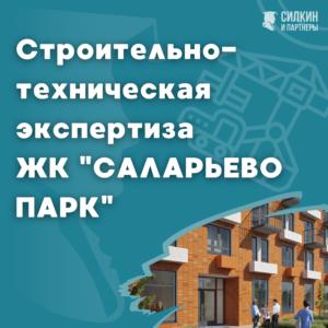 Строительно-техническая экспертиза ЖК Саларьево Парк (Застройщик ООО «ТИРОН»)