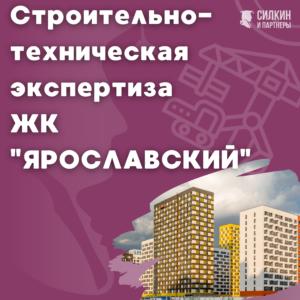 Строительно-техническая экспертиза ЖК Ярославский (Застройщик ООО «Загородная Усадьба»)