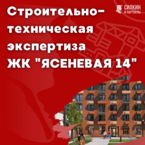 Строительно-техническая экспертиза ЖК Ясеневая 14 (Застройщик АО «ХОЛДИНГОВАЯ КОМПАНИЯ «СУИХОЛДИНГ»)