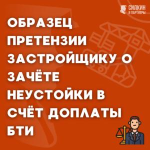 Образец претензии застройщику озачёте неустойки всчёт доплаты поБТИ.