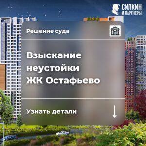 Решение по взысканию неустойки ЖК Остафьево (СР-ГРУПП, ГК Самолет) №02-8586/2021