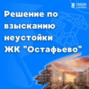Решение по взысканию неустойки ЖК Остафьево (СР-ГРУПП, ГК Самолет) №02-5499/2021