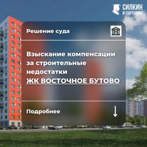 Решение по взысканию компенсации за строительные недостатки ЖК Восточное Бутово (ЛОТАН, ГК ПИК)