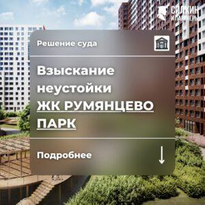 Решение по взысканию неустойки ЖК «Румянцево парк» (ООО «Лексион Девелопмент») №02-7581/2021