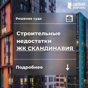Решение по взысканию компенсации за строительные недостатки ЖК «Скандинавия» (ООО «А101» (ГК А101) №02-1688/2021