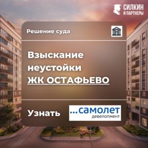 Решение по взысканию неустойки ООО «СР-ГРУПП» (ГК САМОЛЕТ) ЖК «Остафьево» №02-9113/2021