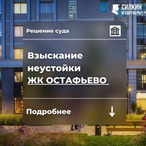 Решение по взысканию неустойки ЖК Остафьево (СР-ГРУПП, ГК Самолет) №02-6144/2021
