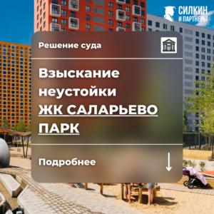 Решение по взысканию неустойки ЖК Саларьево парк (Тирон, ГК ПИК) №02-6373/2021