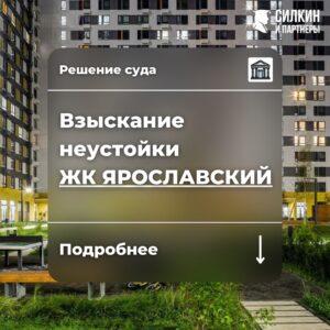 Решение по взысканию неустойки (ООО «Загородная усадьба» (ГК ПИК) ЖК «Ярославский» №02-5585/2021