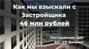 Расторжение ДДУ АО «УК Динамо»