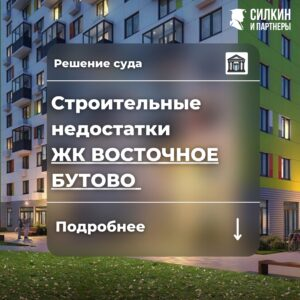 Решение по взысканию компенсации за строительные недостатки (ООО «ЛОТАН» (ГК ПИК) ЖК «Восточное Бутово» №2-3559/2021