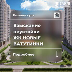 Решение по взысканию неустойки АО «ИНВЕСТТРАСТ» ЖК «Новые Ватутинки» №02-8418/2021