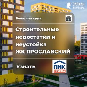 Строительные недостатки и неустойка ЖК Ярославский