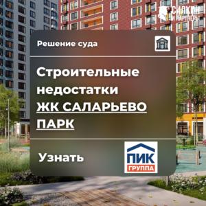 Решение по взысканию компенсации за строительные недостатки ООО «СЗ «ТИРОН» (ГК ПИК) ЖК «Саларьево парк» №2-4680/2021
