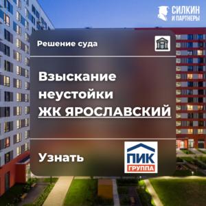 Взыскание неустойки ЖК Ярославский