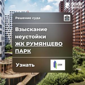 Взыскание неустойки ЖК Румянцево парк