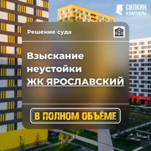 Взыскание неустойки ЖК Ярославский в полном объеме